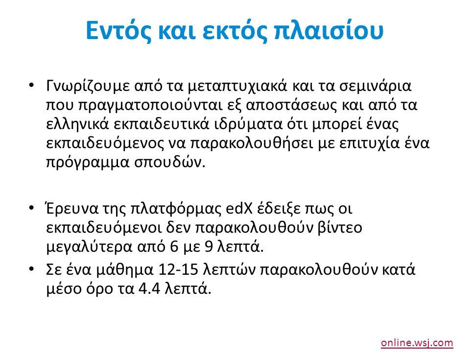 Εντός και εκτός πλαισίου • Γνωρίζουμε από τα μεταπτυχιακά και τα σεμινάρια που πραγματοποιούνται εξ αποστάσεως και από τα ελληνικά εκπαιδευτικά ιδρύμα