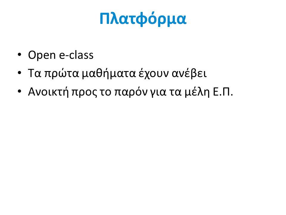Πλατφόρμα • Open e-class • Τα πρώτα μαθήματα έχουν ανέβει • Ανοικτή προς το παρόν για τα μέλη Ε.Π.
