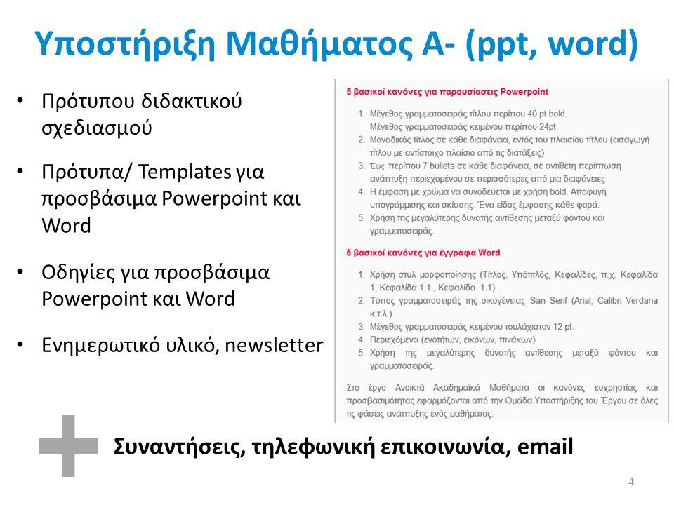 Υποστήριξη Μαθήματος Α- (ppt, word) • Πρότυπου διδακτικού σχεδιασμού 4 Αναλυτική Περιγραφή Στόχων Μαθήματος Λέξεις Κλειδιά, Βασικοί Όροι Μαθήματος Οργ