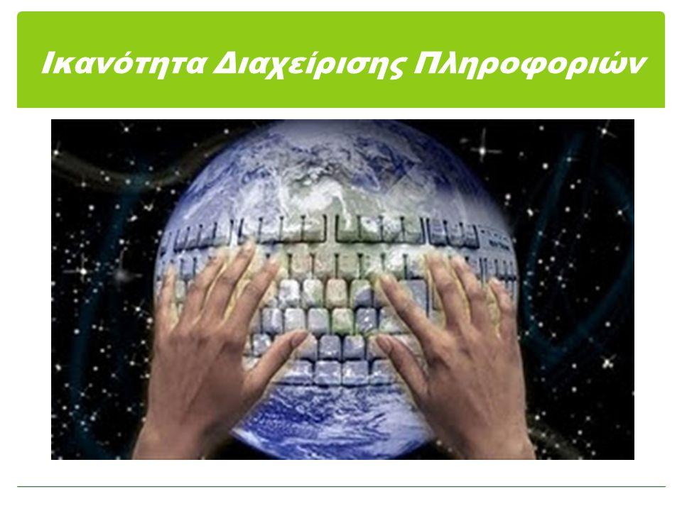 Ικανότητα Διαχείρισης Πληροφοριών