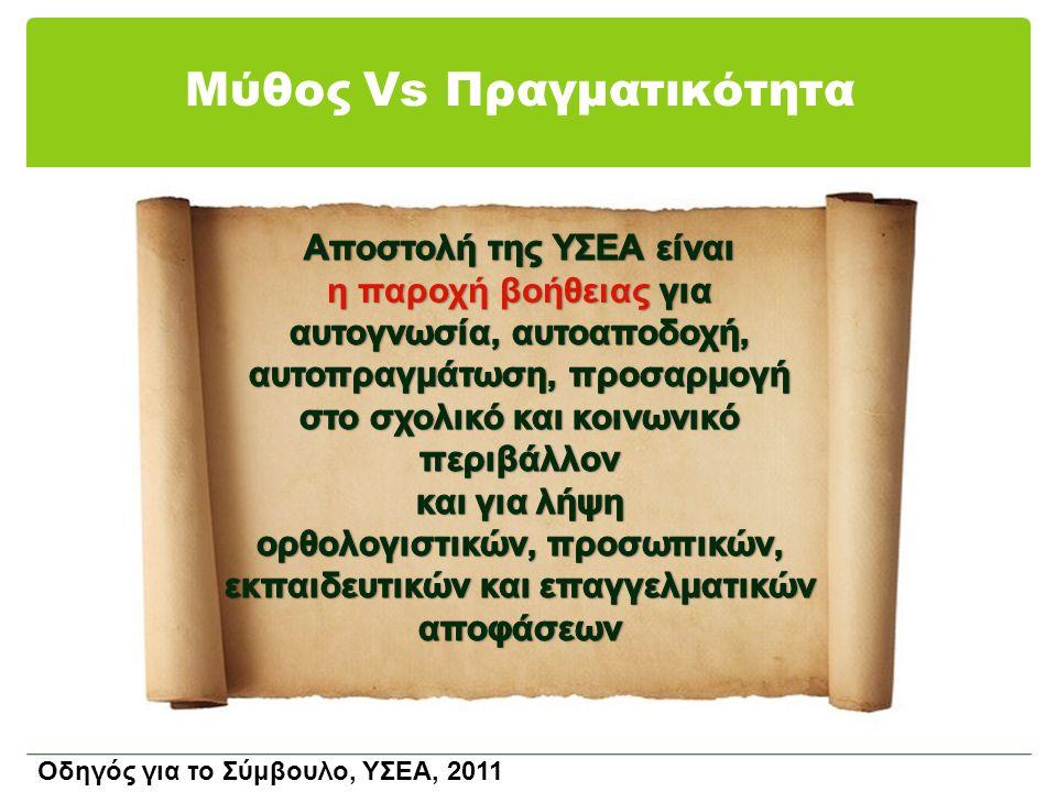 Μύθος Vs Πραγματικότητα Οδηγός για το Σύμβουλο, ΥΣΕΑ, 2011