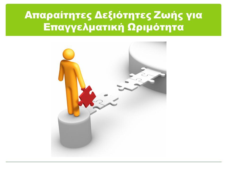 Απαραίτητες Δεξιότητες Ζωής για Επαγγελματική Ωριμότητα