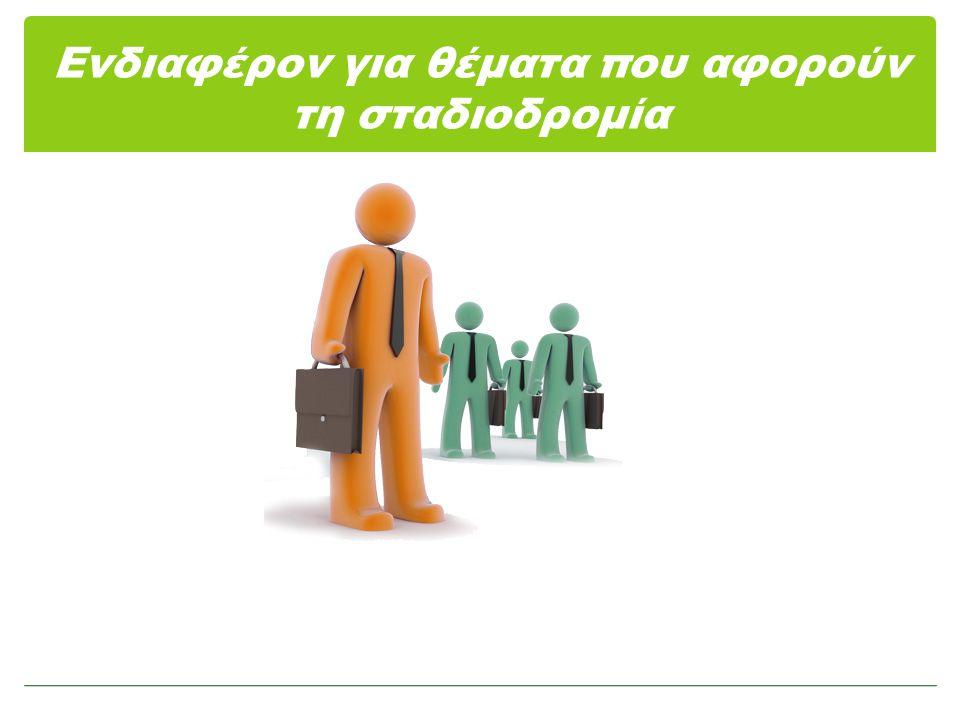 Ενδιαφέρον για θέματα που αφορούν τη σταδιοδρομία