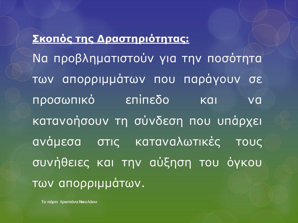  Γνωριμία με προϊόντα που εισάγονται στην Κύπρο και προβληματισμός για τις χώρες προέλευσης και παραγωγής τους.