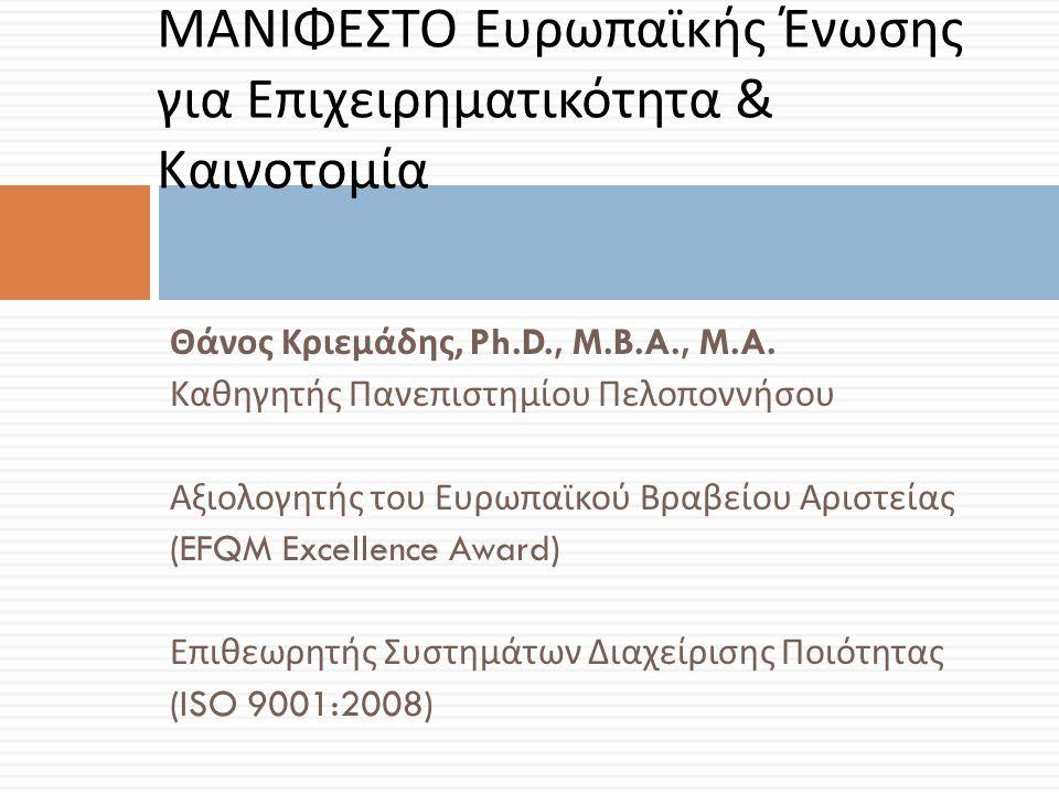 Θάνος Κριεμάδης, Ph.D., M.B.A., M.A. Καθηγητής Πανεπιστημίου Πελοποννήσου Αξιολογητής του Ευρωπαϊκού Βραβείου Αριστείας (EFQM Excellence Award) Επιθεω