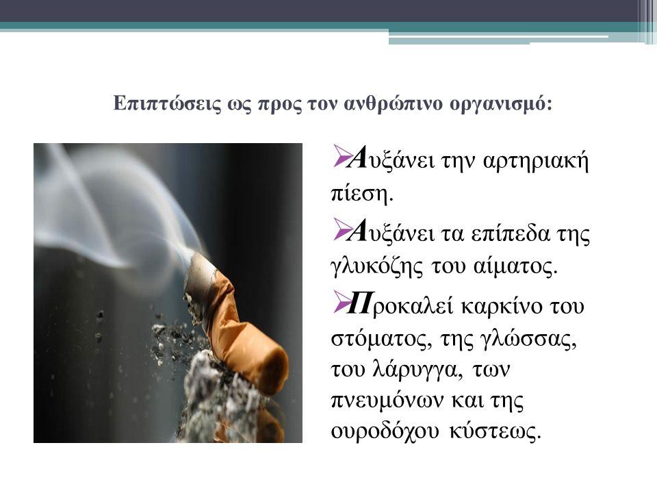 Αλήθειες και ψέματα για το κάπνισμα… Το κάπνισμα είναι η σημαντικότερη γνωστή αιτία καρκίνου και η σημαντικότερη αιτία θνησιμότητας στον ανεπτυγμένο κόσμο.