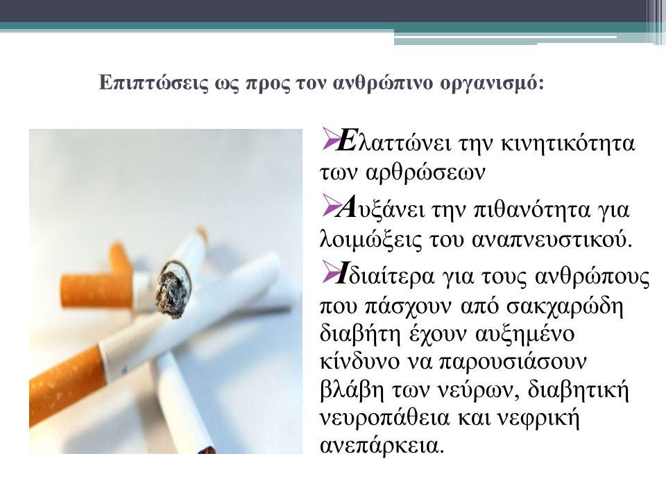 Επιπτώσεις ως προς τον ανθρώπινο οργανισμό:  Ε λαττώνει την κινητικότητα των αρθρώσεων  Α υξάνει την πιθανότητα για λοιμώξεις του αναπνευστικού.