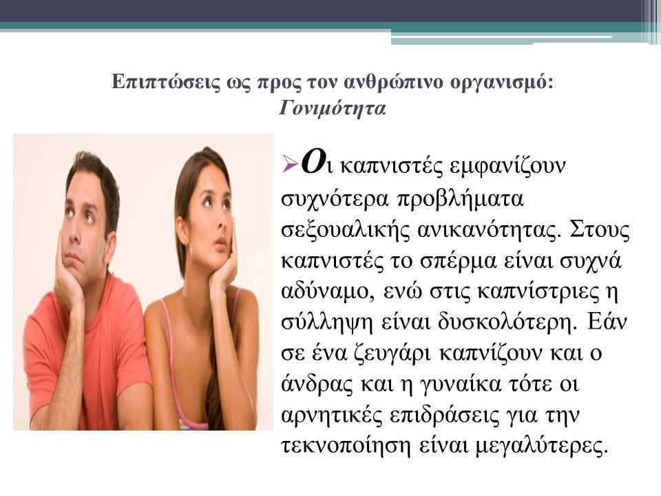 Επιπτώσεις ως προς τον ανθρώπινο οργανισμό: Γονιμότητα  Ο ι καπνιστές εμφανίζουν συχνότερα προβλήματα σεξουαλικής ανικανότητας.