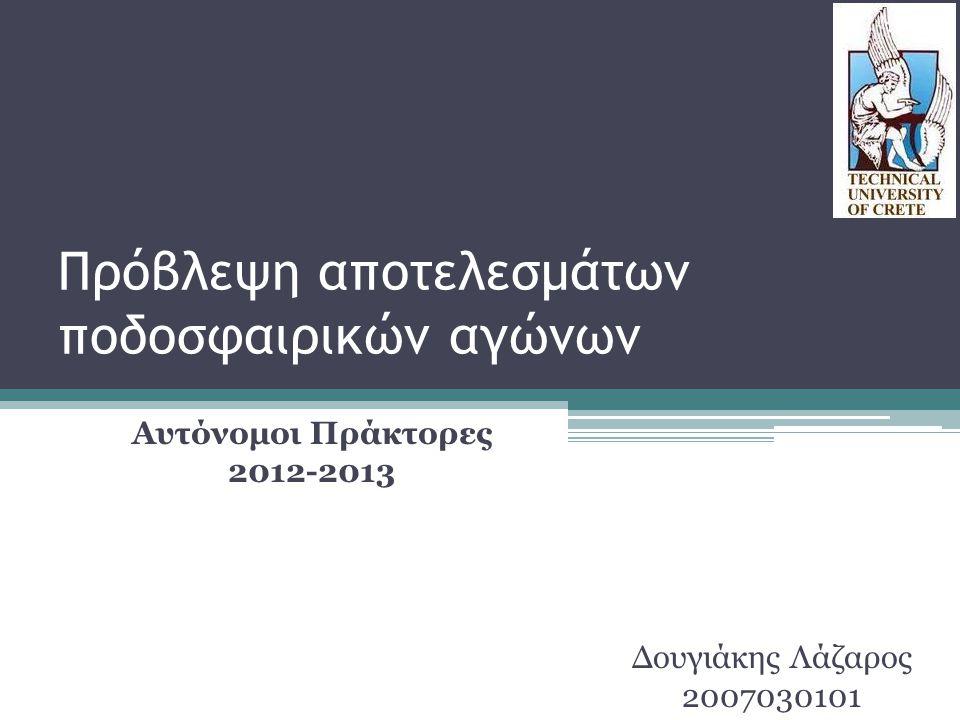Πρόβλεψη αποτελεσμάτων ποδοσφαιρικών αγώνων Αυτόνομοι Πράκτορες 2012-2013 Δουγιάκης Λάζαρος 2007030101
