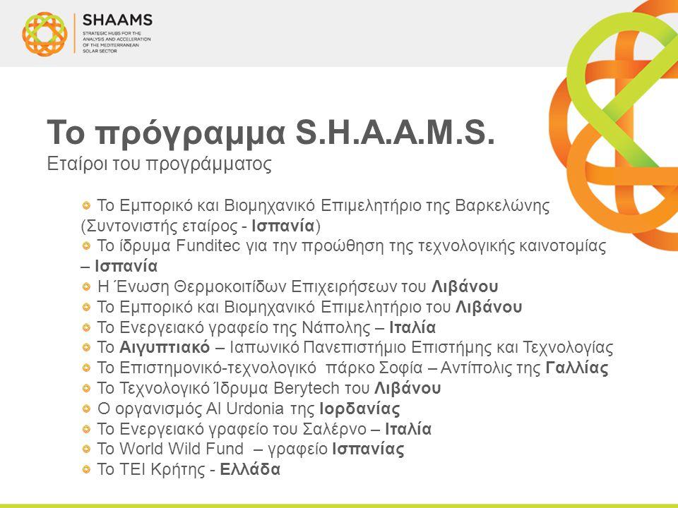 Το πρόγραμμα S.H.A.A.M.S. Εταίροι του προγράμματος