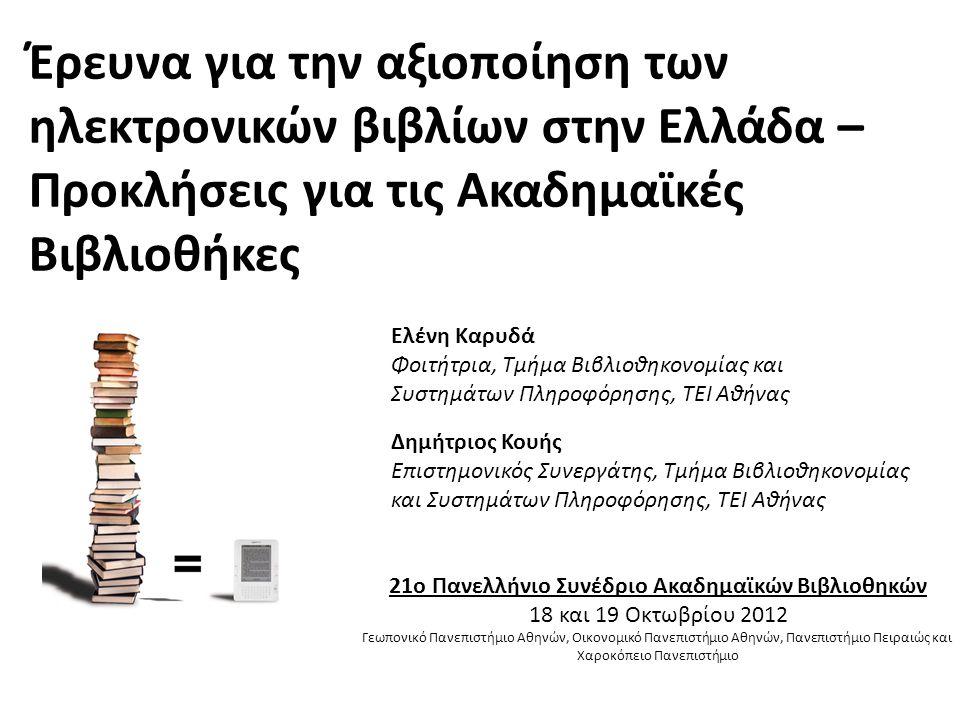 Έρευνα για την αξιοποίηση των ηλεκτρονικών βιβλίων στην Ελλάδα – Προκλήσεις για τις Ακαδημαϊκές Βιβλιοθήκες Ελένη Καρυδά Φοιτήτρια, Τμήμα Βιβλιοθηκονο