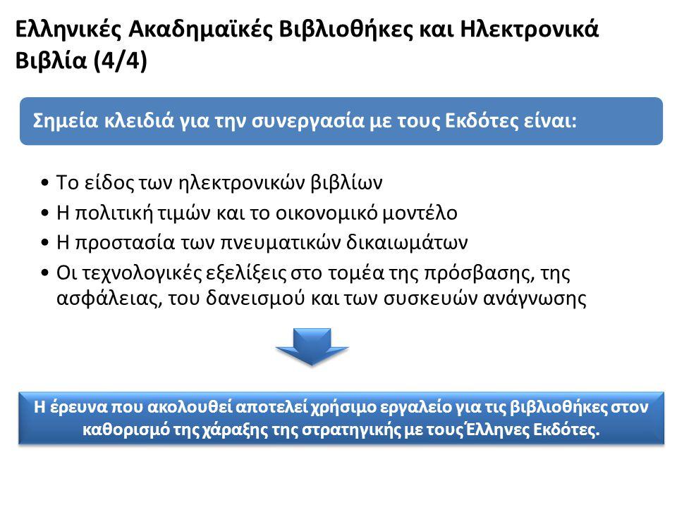Ελληνικές Ακαδημαϊκές Βιβλιοθήκες και Ηλεκτρονικά Βιβλία (4/4) Σημεία κλειδιά για την συνεργασία με τους Εκδότες είναι: •Tο είδος των ηλεκτρονικών βιβ