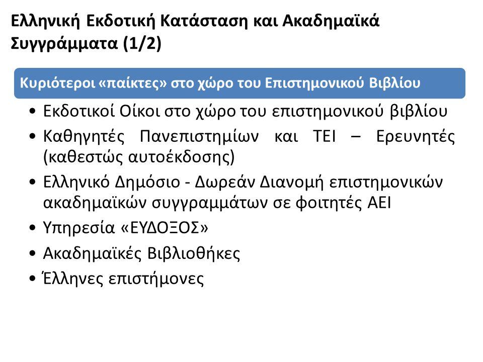 Ελληνική Εκδοτική Κατάσταση και Ακαδημαϊκά Συγγράμματα (1/2) Κυριότεροι «παίκτες» στο χώρο του Επιστημονικού Βιβλίου •Εκδοτικοί Οίκοι στο χώρο του επι