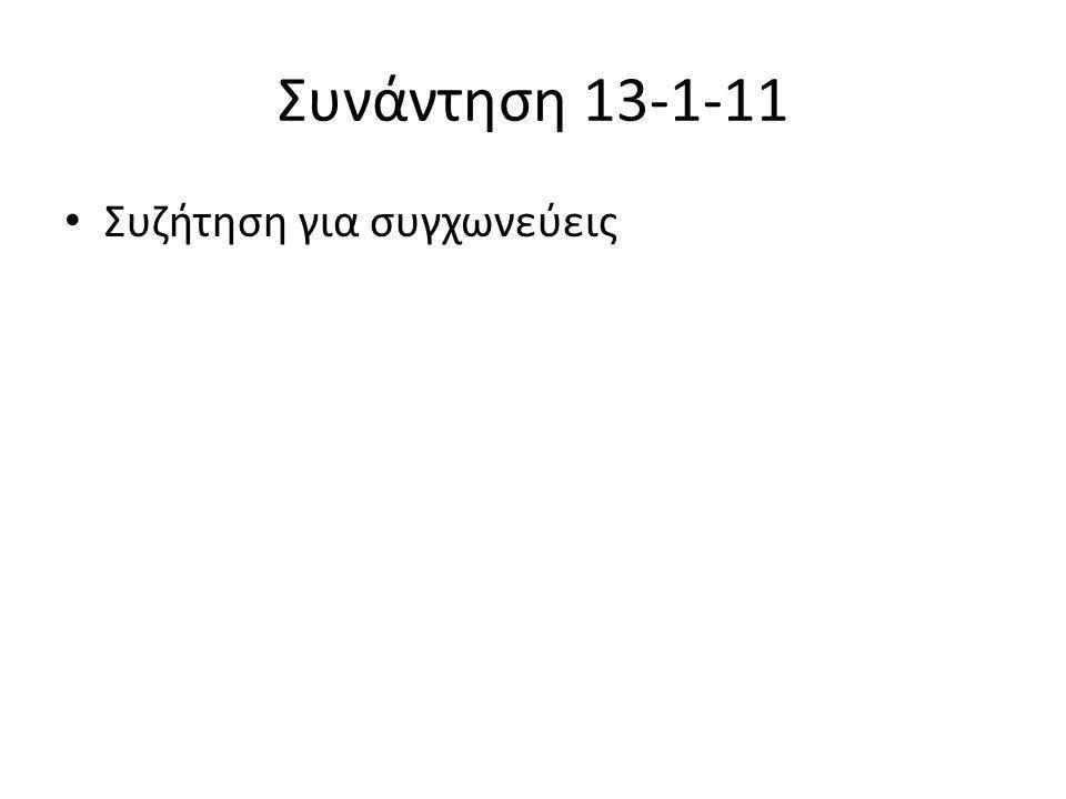 Συνάντηση 13-1-11 • Συζήτηση για συγχωνεύεις