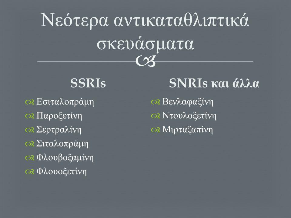  Νεότερα αντικαταθλιπτικά σκευάσματα SSRIs  Εσιταλοπράμη  Παροξετίνη  Σερτραλίνη  Σιταλοπράμη  Φλουβοξαμίνη  Φλουοξετίνη SNRIs και άλλα  Βενλα