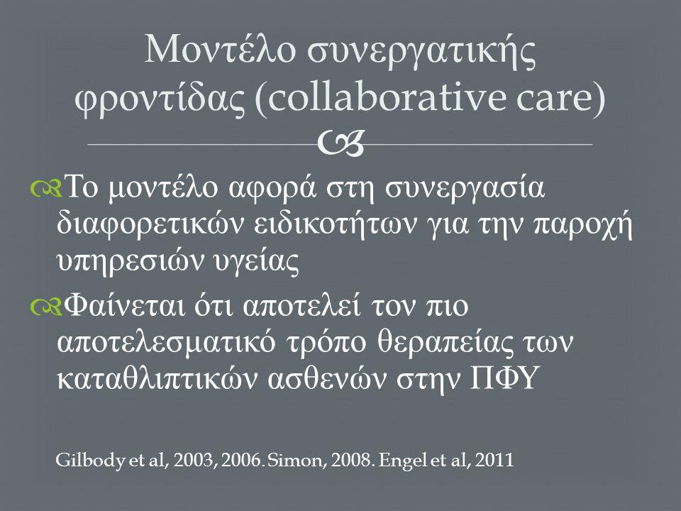  Μοντέλο συνεργατικής φροντίδας ( collaborative care )  Το μοντέλο αφορά στη συνεργασία διαφορετικών ειδικοτήτων για την παροχή υπηρεσιών υγείας  Φ