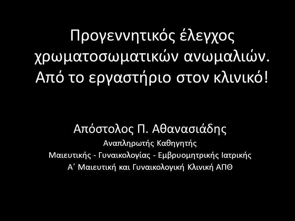 Όριο κινδύνου πραγματοποίησης επεμβατικού ελέγχου • Ορίζεται ανάλογα με το χρησιμοποιούμενο πρωτόκολλο • Έχει απόλυτη συνάρτηση με τις παρεχόμενες υπηρεσίες • Συνήθως στην Ελλάδα είναι 1/250 ή 1/300 • Χρησιμοποιείται αυτόνομα κι όχι συνδυαστικά