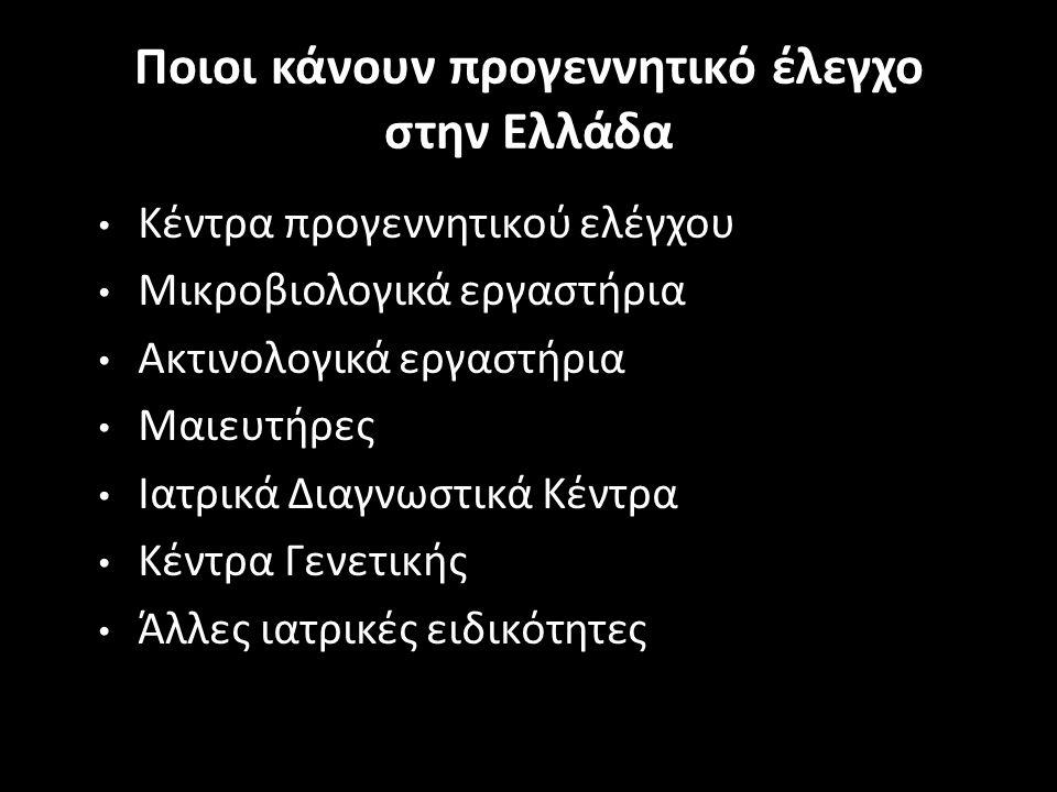 Ποιοι κάνουν προγεννητικό έλεγχο στην Ελλάδα • Κέντρα προγεννητικού ελέγχου • Μικροβιολογικά εργαστήρια • Ακτινολογικά εργαστήρια • Μαιευτήρες • Ιατρι