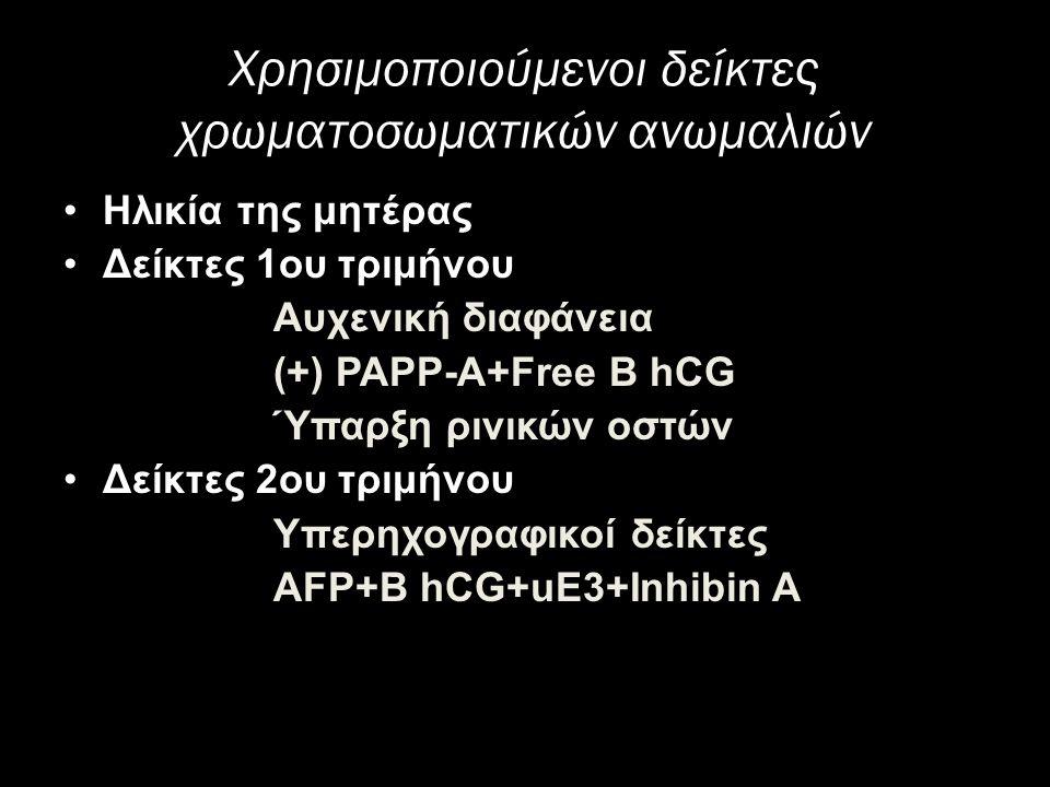 Χρησιμοποιούμενοι δείκτες χρωματοσωματικών ανωμαλιών •Ηλικία της μητέρας •Δείκτες 1ου τριμήνου Αυχενική διαφάνεια (+) PAPP-A+Free B hCG Ύπαρξη ρινικών