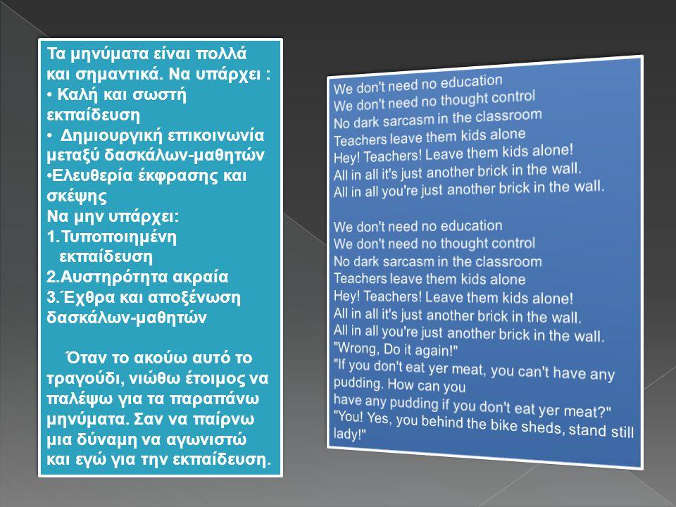 Τα μηνύματα είναι πολλά και σημαντικά. Να υπάρχει : • Καλή και σωστή εκπαίδευση • Δημιουργική επικοινωνία μεταξύ δασκάλων-μαθητών •Ελευθερία έκφρασης