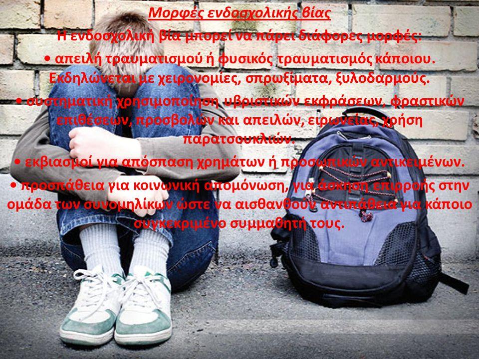 Μορφές ενδοσχολικής βίας Η ενδοσχολική βία μπορεί να πάρει διάφορες μορφές: • απειλή τραυματισμού ή φυσικός τραυματισμός κάποιου.