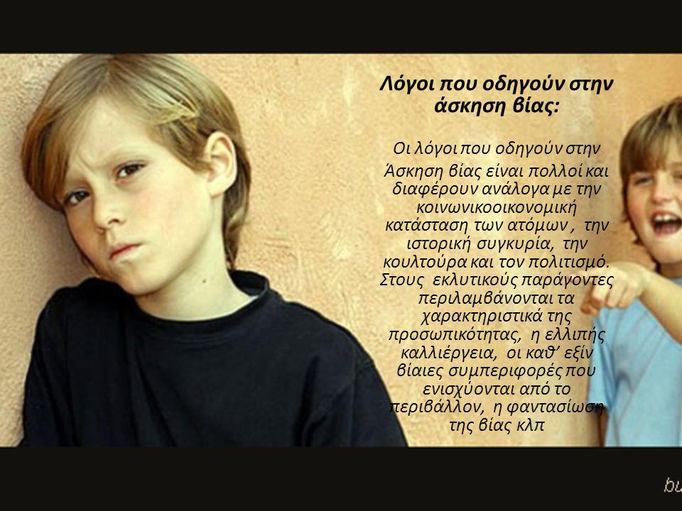 Μορφές ενδοσχολικής βίας Η ενδοσχολική βία μπορεί να πάρει διάφορες μορφές: • απειλή τραυματισμού ή φυσικός τραυματισμός κάποιου. Εκδηλώνεται με χειρο