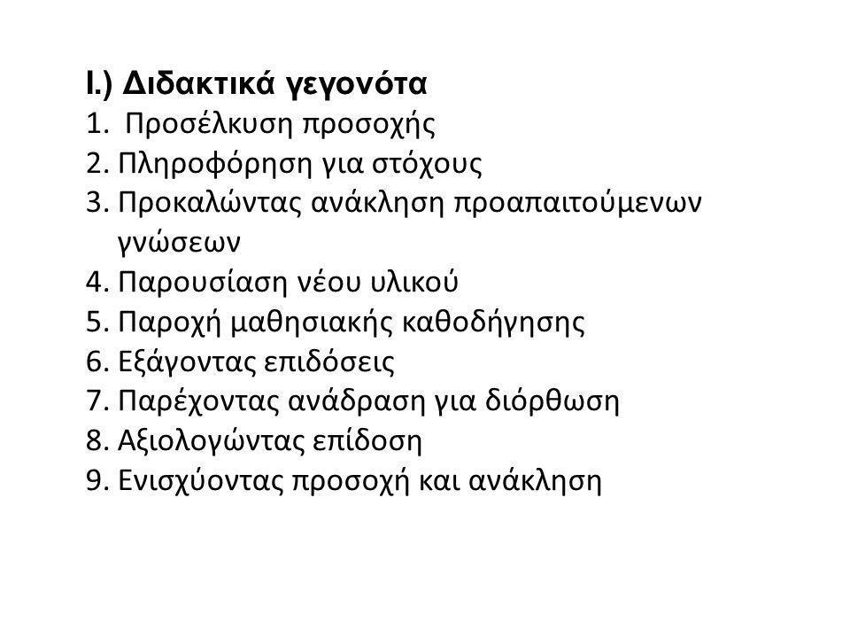 I.) Διδακτικά γεγονότα 1.