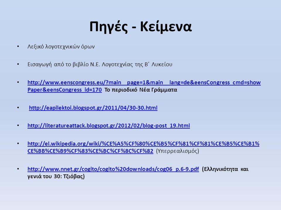 Πηγές - Κείμενα • Λεξικό λογοτεχνικών όρων • Εισαγωγή από το βιβλίο Ν.Ε. Λογοτεχνίας της Β΄ Λυκείου • http://www.eenscongress.eu/?main__page=1&main__l