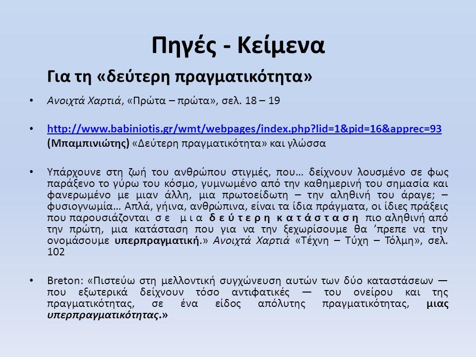 Πηγές - Κείμενα Για τη «δεύτερη πραγματικότητα» • Ανοιχτά Χαρτιά, «Πρώτα – πρώτα», σελ. 18 – 19 • http://www.babiniotis.gr/wmt/webpages/index.php?lid=