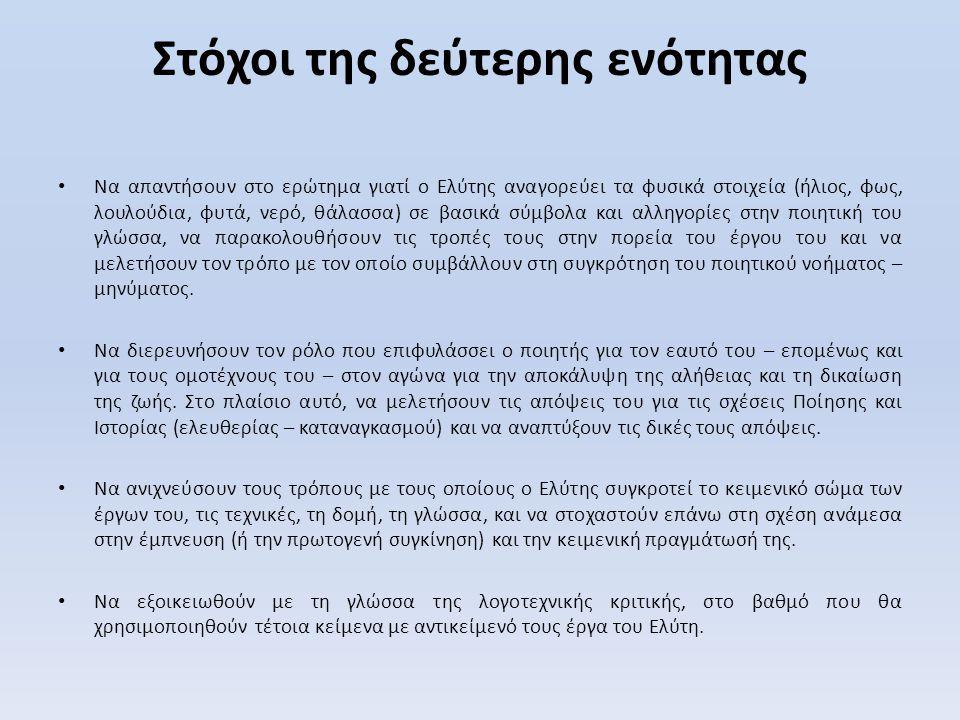 Στόχοι της δεύτερης ενότητας • Να απαντήσουν στο ερώτημα γιατί ο Ελύτης αναγορεύει τα φυσικά στοιχεία (ήλιος, φως, λουλούδια, φυτά, νερό, θάλασσα) σε