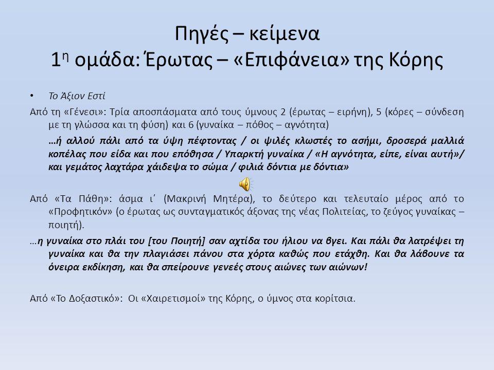 Πηγές – κείμενα 1 η ομάδα: Έρωτας – «Επιφάνεια» της Κόρης • Το Άξιον Εστί Από τη «Γένεσι»: Τρία αποσπάσματα από τους ύμνους 2 (έρωτας – ειρήνη), 5 (κό
