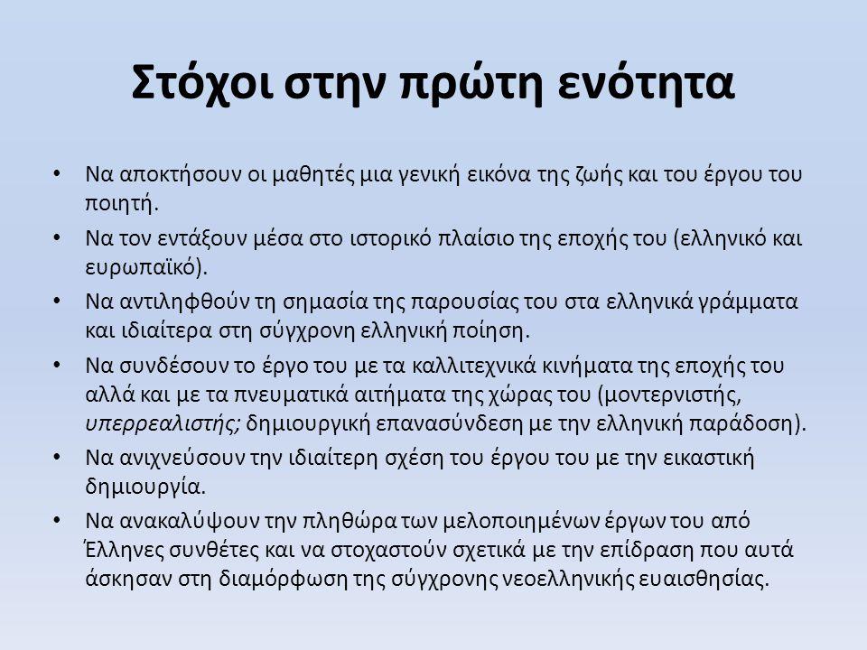 Πηγές – κείμενα 3 η ομάδα: Τα φυσικά στοιχεία ως σύμβολα εξουδετέρωσης του θανάτου (ήλιος – θάνατος- αθανασία) • Ο Μικρός Ναυτίλος, «Μυρίσαι το άριστον, XVIII» ΑΠΟ ΜΙΚΡΟ ΠΑΙΔΙ μού γεμίσανε το κεφάλι με την εικόνα ενός θανάτου κουκουλωμένου στα μαύρα, που κρατά τη ζωή σαν φάκα και μας την προτείνει ανοιχτή, με το δόλωμα της ηδονής στη μέση.