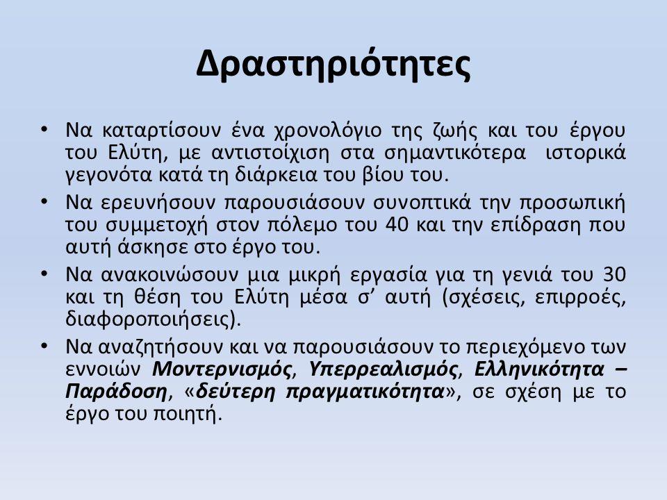 Πηγές – κείμενα 3 η ομάδα: Τα φυσικά στοιχεία ως σύμβολα εξουδετέρωσης του θανάτου (ήλιος – θάνατος- αθανασία) • Το φωτόδεντρο, «Ο Κήπος του Ευωχείρ» Ο ποιητής, χαμένος για χαμένος, επιχειρεί άλμα πιο γρήγορο από τη φθορά, το οποίο, κατά την προσφιλή μέθοδο της αναστραμμένης πραγματικότητας του Ελύτη, αποτελεί ταυτόχρονα πέταγμα και κατάδυση Κι όπως άφηνα τη σκέψη πίσω μου σαν χελιδονένιο αέρι που άλλαζε χρώμα στα νερά ψυχρά ή δα- χτυλιδένια ή διάφανα με το μέτωπο καταμπροστά χτύπησα στον πυθμένα Όπου αναπήδησε ο ήλιος ……………………………………………………… Ήλιε μου ήλιε μου καταδικέ μου πάρ 'τα μου πάρ 'τα μου όλα κι άσε μου άσε μου την περηφά- νεια Να μη δείξω δάκρυ Να σ' αγγίξω μόνο και ας καώ φώναξα κι άπλωσα το χέρι Χάθηκε ο κήπος τον κατάπιε η Άνοιξη με τα σκληρά της δόντια σαν αμύγδαλο Και ορθός πάλι απόμεινα μ' ένα καμένο χέρι εδώ στην άκρη που μ' απώθησαν οι συμφορές να πολεμώ το Δεν και το Αδύνατον του κόσμου ετούτου.