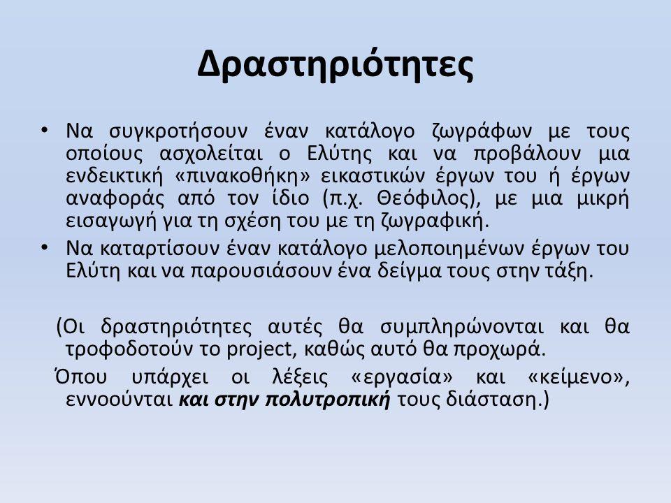Πηγές – κείμενα 3 η ομάδα: Τα φυσικά στοιχεία ως σύμβολα εξουδετέρωσης του θανάτου Οι πηγές και τα κείμενα που θα επιλεγούν, πρέπει να δίνουν απαντήσεις στα εξής (επιλέγεται ως φυσικό στοιχείο ο ήλιος και τα λουλούδια): • Η πρόσληψη της ελληνικής φύσης από τον ποιητή και η ηθικοποίηση των φυσικών στοιχείων.