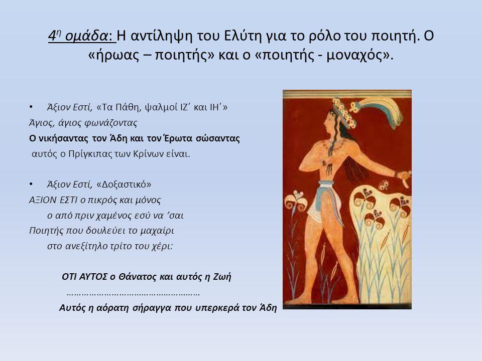 4 η ομάδα: Η αντίληψη του Ελύτη για το ρόλο του ποιητή. Ο «ήρωας – ποιητής» και ο «ποιητής - μοναχός». • Άξιον Εστί, «Τα Πάθη, ψαλμοί ΙΖ΄ και ΙΗ΄» Άγι