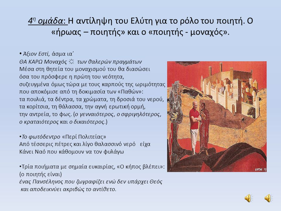 4 η ομάδα: Η αντίληψη του Ελύτη για το ρόλο του ποιητή. Ο «ήρωας – ποιητής» και ο «ποιητής - μοναχός». • Άξιον Εστί, άσμα ια΄ ΘΑ ΚΑΡΩ Μοναχός ☼ των θα