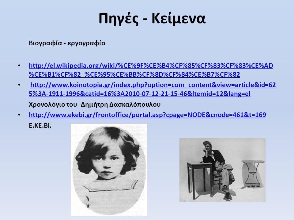 Πηγές - Κείμενα Βιογραφία - εργογραφία • http://el.wikipedia.org/wiki/%CE%9F%CE%B4%CF%85%CF%83%CF%83%CE%AD %CE%B1%CF%82_%CE%95%CE%BB%CF%8D%CF%84%CE%B7