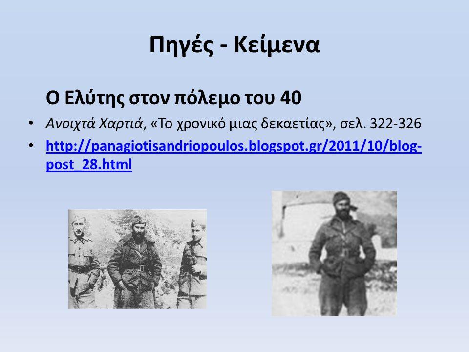 Πηγές - Κείμενα Ο Ελύτης στον πόλεμο του 40 • Ανοιχτά Χαρτιά, «Το χρονικό μιας δεκαετίας», σελ. 322-326 • http://panagiotisandriopoulos.blogspot.gr/20