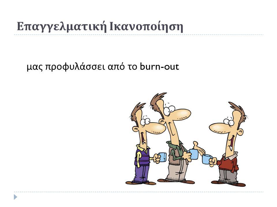 Επαγγελματική Ικανοποίηση μας προφυλάσσει από το burn-out