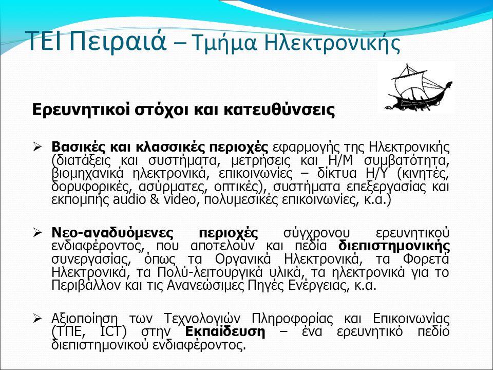 ΤΕΙ Πειραιά – Τμήμα Ηλεκτρονικής Ερευνητικοί στόχοι και κατευθύνσεις  Βασικές και κλασσικές περιοχές εφαρμογής της Ηλεκτρονικής (διατάξεις και συστήμ