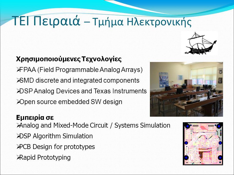 ΤΕΙ Πειραιά – Τμήμα Ηλεκτρονικής Χρησιμοποιούμενες Τεχνολογίες  FPAA (Field Programmable Analog Arrays)  SMD discrete and integrated components  DS