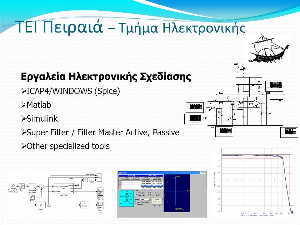 ΤΕΙ Πειραιά – Τμήμα Ηλεκτρονικής Εργαλεία Ηλεκτρονικής Σχεδίασης  ICAP4/WINDOWS (Spice)  Matlab  Simulink  Super Filter / Filter Master Active, Pa