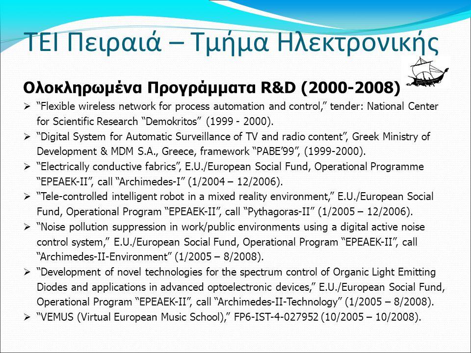 """Ολοκληρωμένα Προγράμματα R&D (2000-2008)  """"Flexible wireless network for process automation and control,"""" tender: National Center for Scientific Rese"""