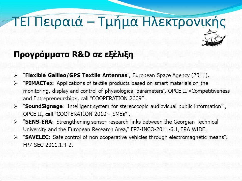 """Προγράμματα R&D σε εξέλιξη  """"Flexible Galileo/GPS Textile Antennas"""", European Space Agency (2011),  """"PIMACTex: Applications of textile products base"""