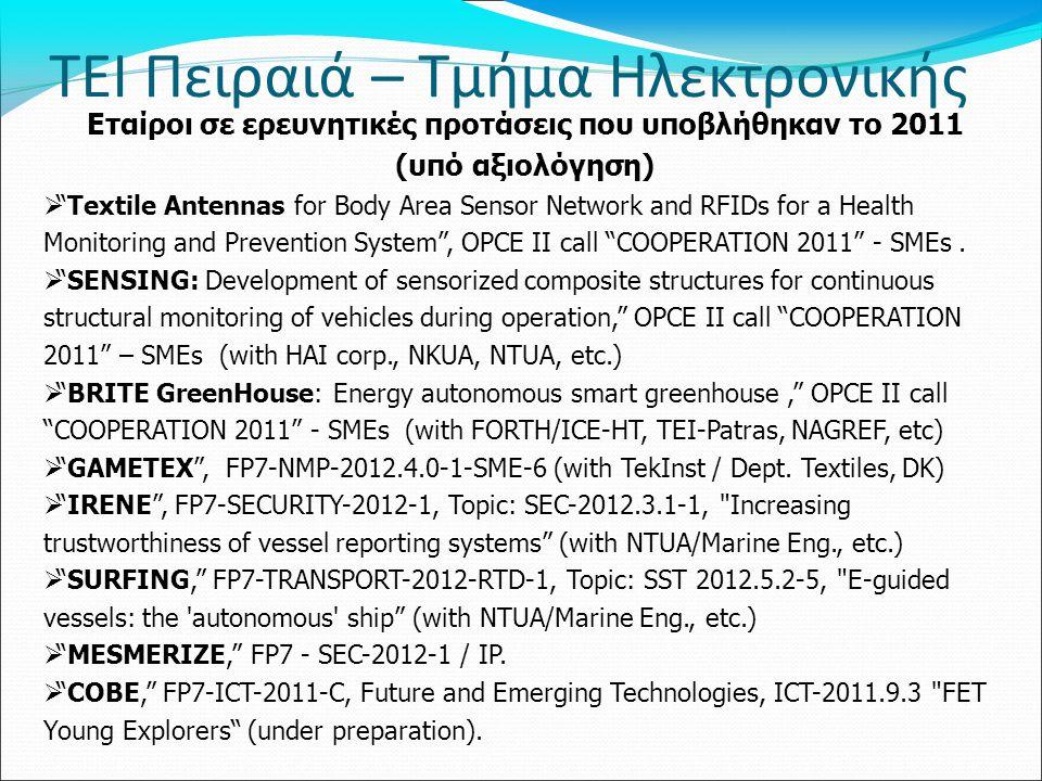 """ΤΕΙ Πειραιά – Τμήμα Ηλεκτρονικής Εταίροι σε ερευνητικές προτάσεις που υποβλήθηκαν το 2011 (υπό αξιολόγηση)  """"Textile Antennas for Body Area Sensor Ne"""