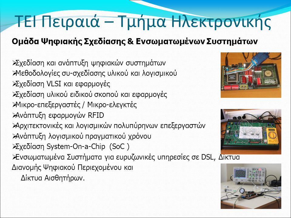 ΤΕΙ Πειραιά – Τμήμα Ηλεκτρονικής Ομάδα Ψηφιακής Σχεδίασης & Ενσωματωμένων Συστημάτων  Σχεδίαση και ανάπτυξη ψηφιακών συστημάτων  Μεθοδολογίες συ-σχε