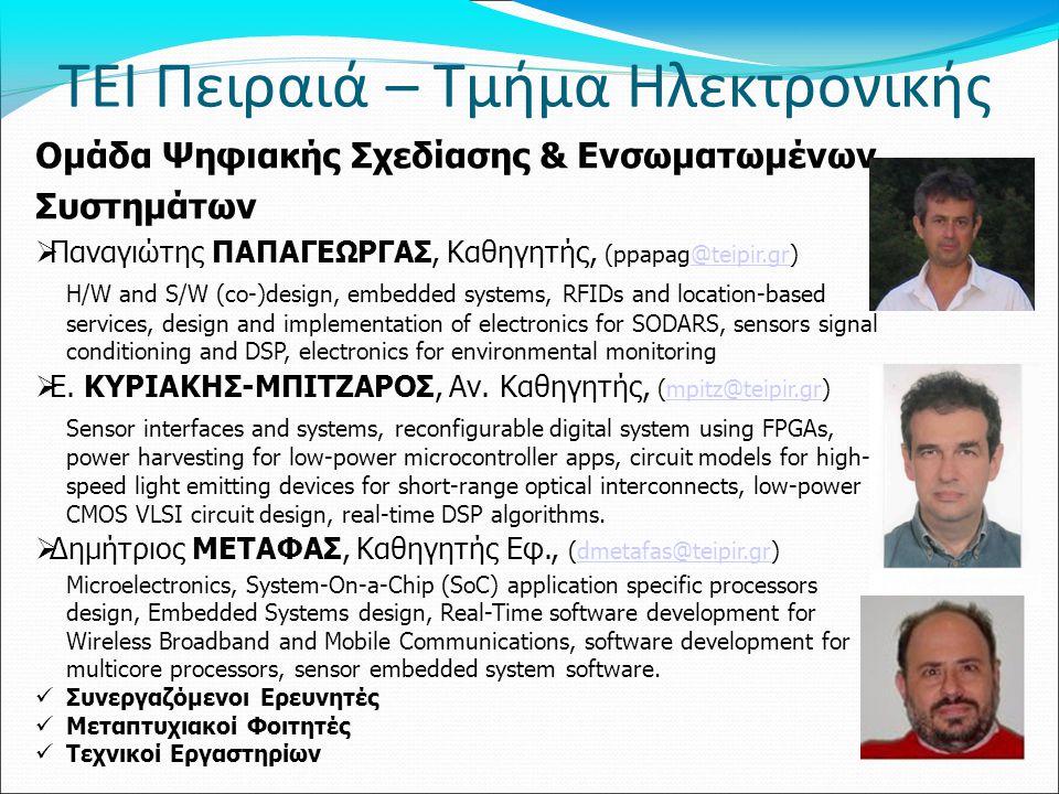 ΤΕΙ Πειραιά – Τμήμα Ηλεκτρονικής Ομάδα Ψηφιακής Σχεδίασης & Ενσωματωμένων Συστημάτων  Παναγιώτης ΠΑΠΑΓΕΩΡΓΑΣ, Καθηγητής, (ppapag@teipir.gr)@teipir.gr