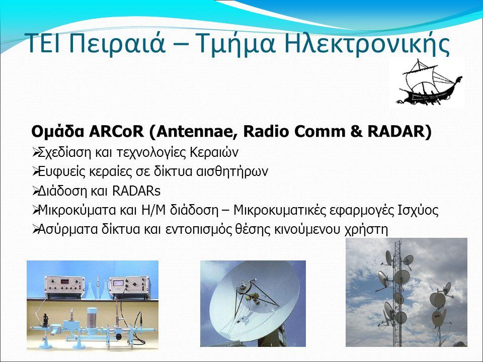 ΤΕΙ Πειραιά – Τμήμα Ηλεκτρονικής Ομάδα ARCoR (Antennae, Radio Comm & RADAR)  Σχεδίαση και τεχνολογίες Κεραιών  Ευφυείς κεραίες σε δίκτυα αισθητήρων