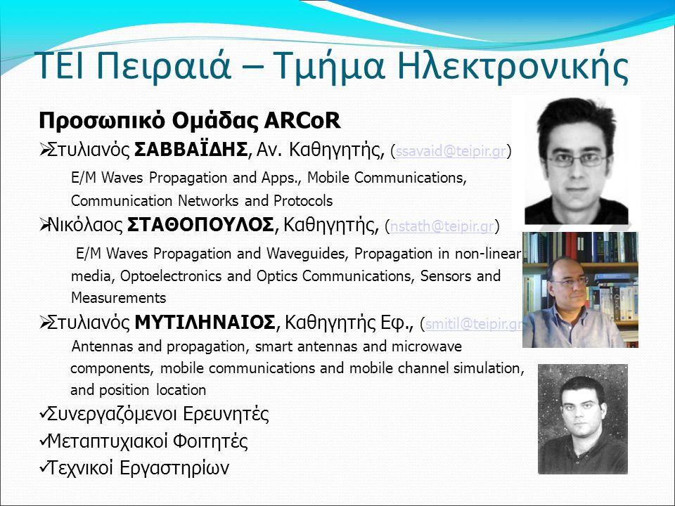 ΤΕΙ Πειραιά – Τμήμα Ηλεκτρονικής Προσωπικό Ομάδας ARCoR  Στυλιανός ΣΑΒΒΑΪΔΗΣ, Αν. Καθηγητής, (ssavaid@teipir.gr)ssavaid@teipir.gr E/M Waves Propagati