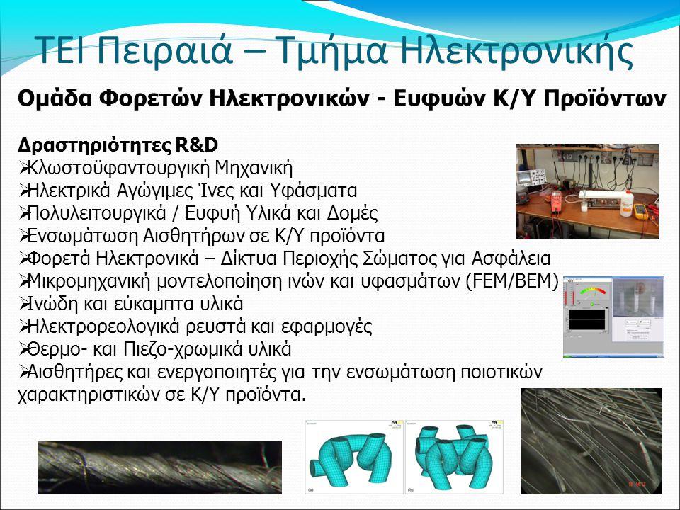 Ομάδα Φορετών Ηλεκτρονικών - Ευφυών Κ/Υ Προϊόντων Δραστηριότητες R&D  Κλωστοϋφαντουργική Μηχανική  Ηλεκτρικά Αγώγιμες Ίνες και Υφάσματα  Πολυλειτου